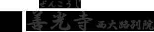 京都で永代供養をお考えなら、信頼の管理体制の善光寺 西大路別院